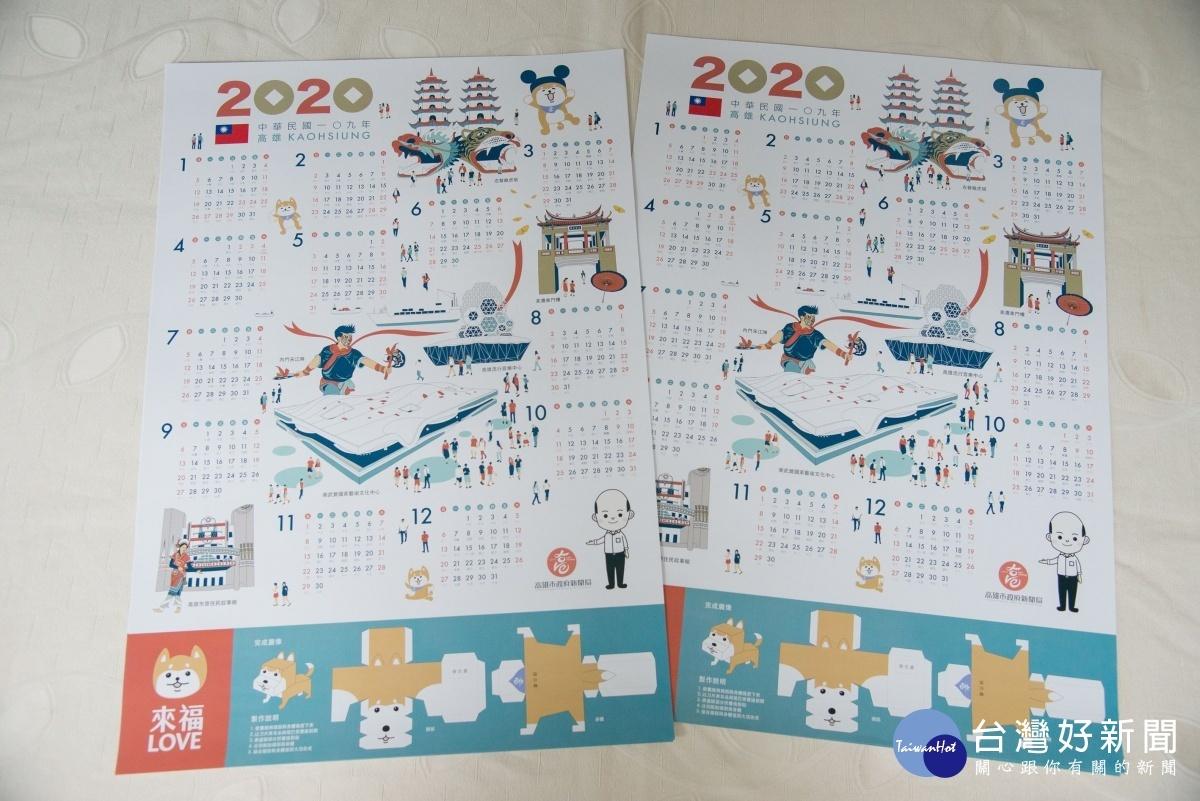 「2020高雄市年曆」將於12月6日上午9時開始,在市府四維行政中心、鳳山行政中心,以及38個區公所同步限量發送。