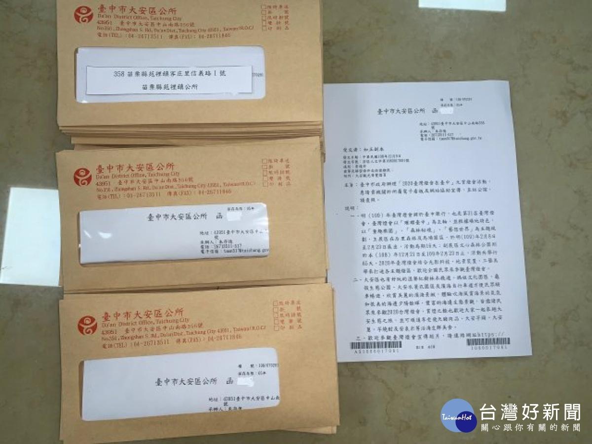 2020台灣燈會在台中 大安公所發函邀國內人士賞燈