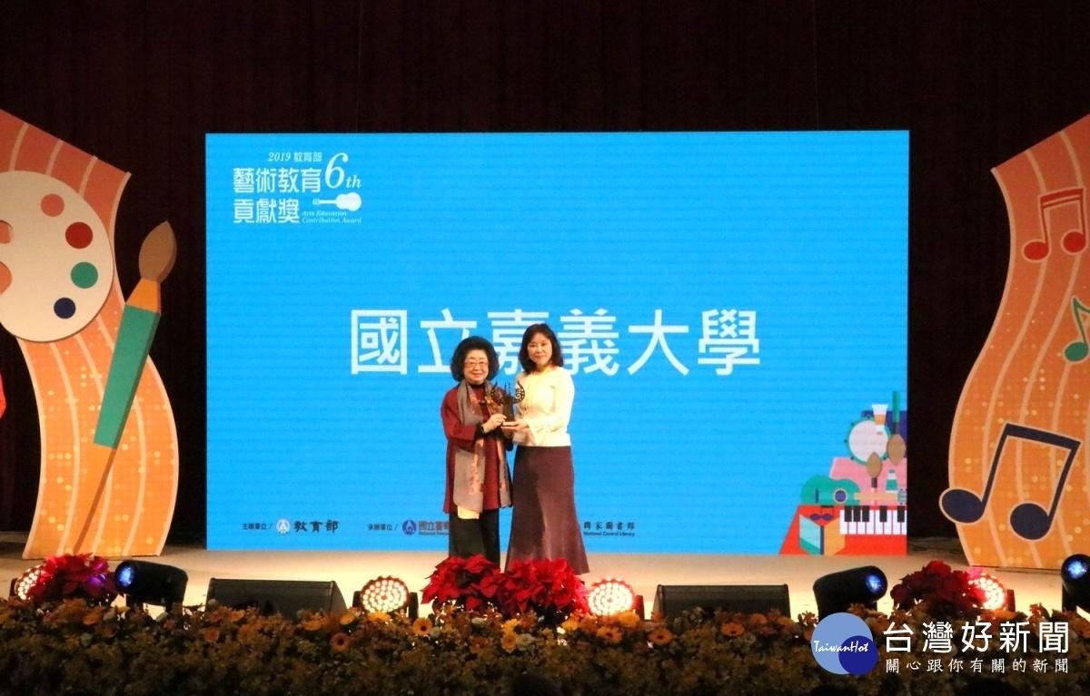 嘉義大學榮獲108年第6屆教育部藝術教育貢獻獎