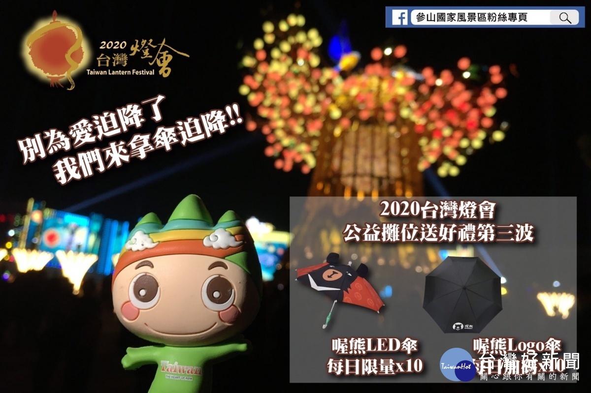 2020台灣燈會 公益攤位送好禮