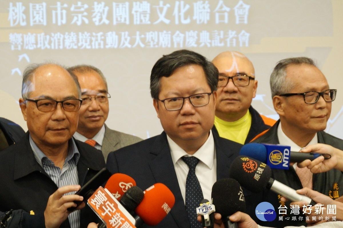 鄭文燦呼籲停辦大型遶境活動 桃市近80家宮廟響應支持