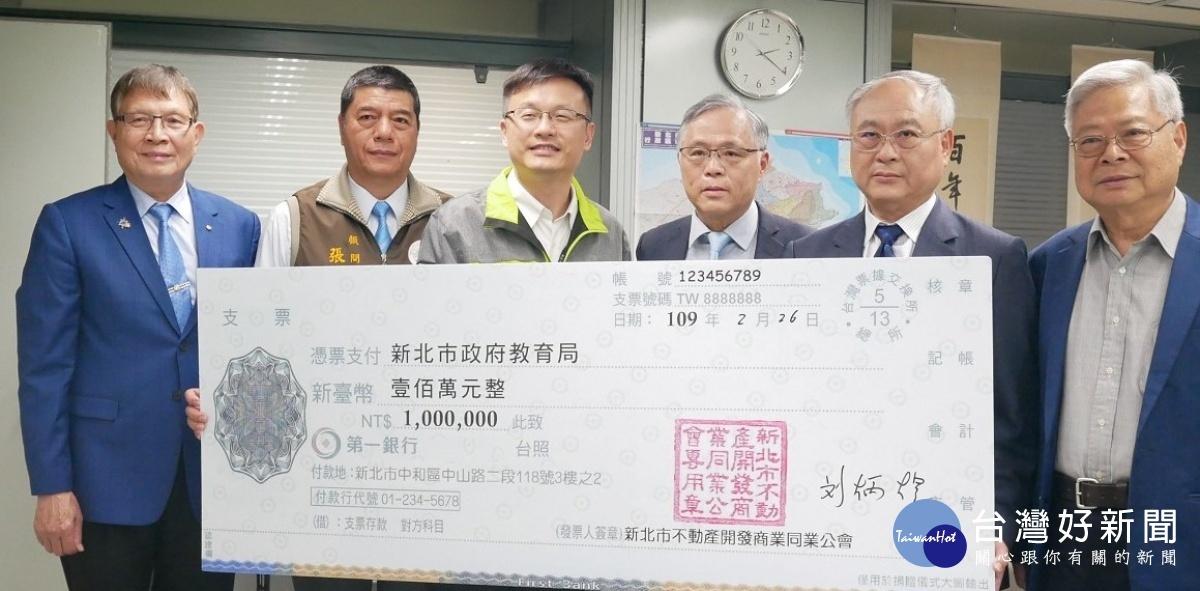 企業捐100萬防疫基金 新北:購置學校防疫用品與設備