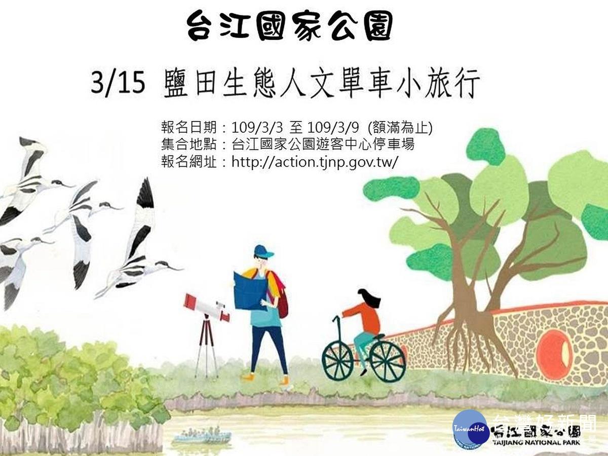 台管處「鹽田生態人文單車小旅行」 3/3開放報名