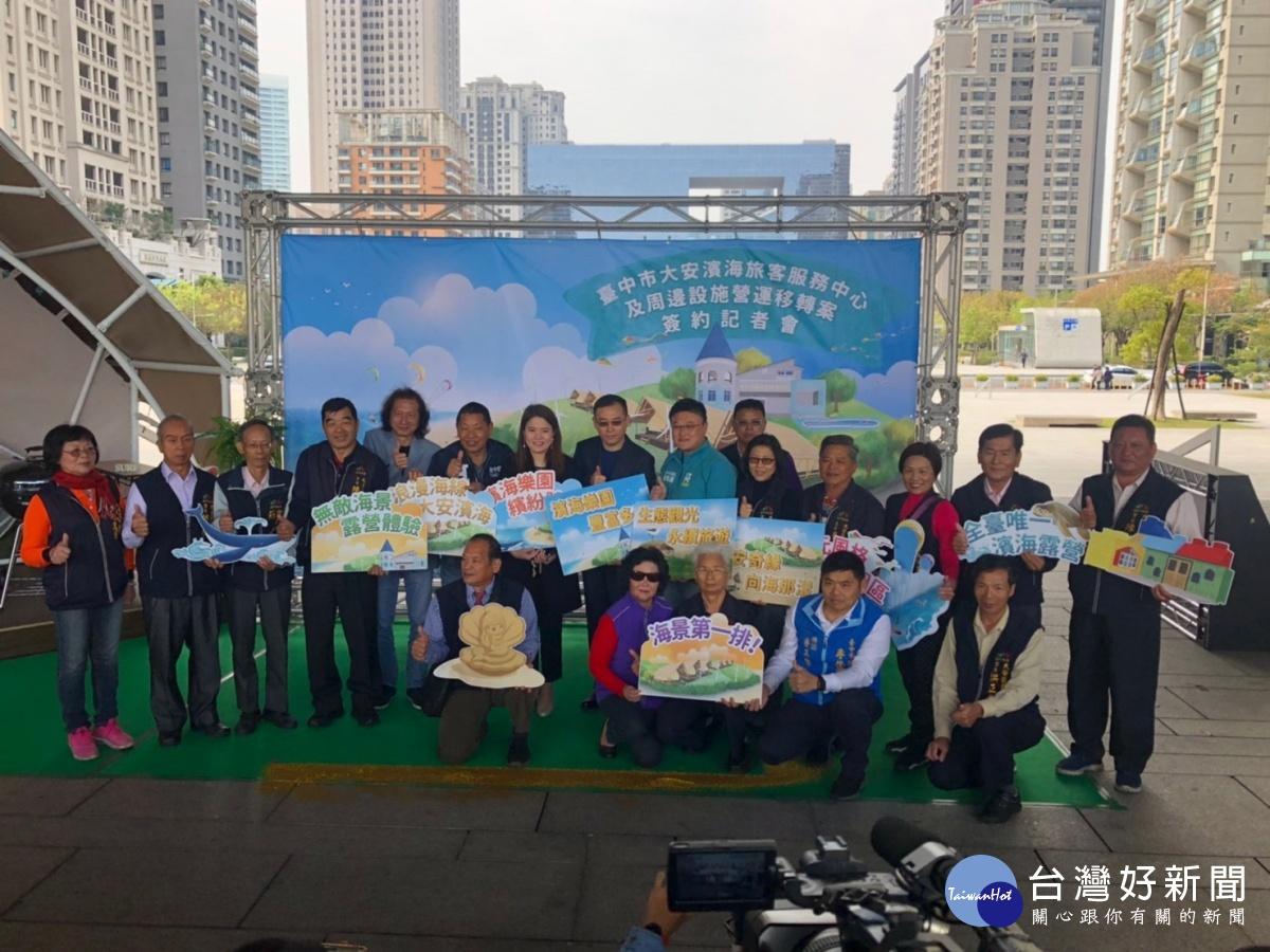 營運移轉案簽約 大安濱海樂園全新升級