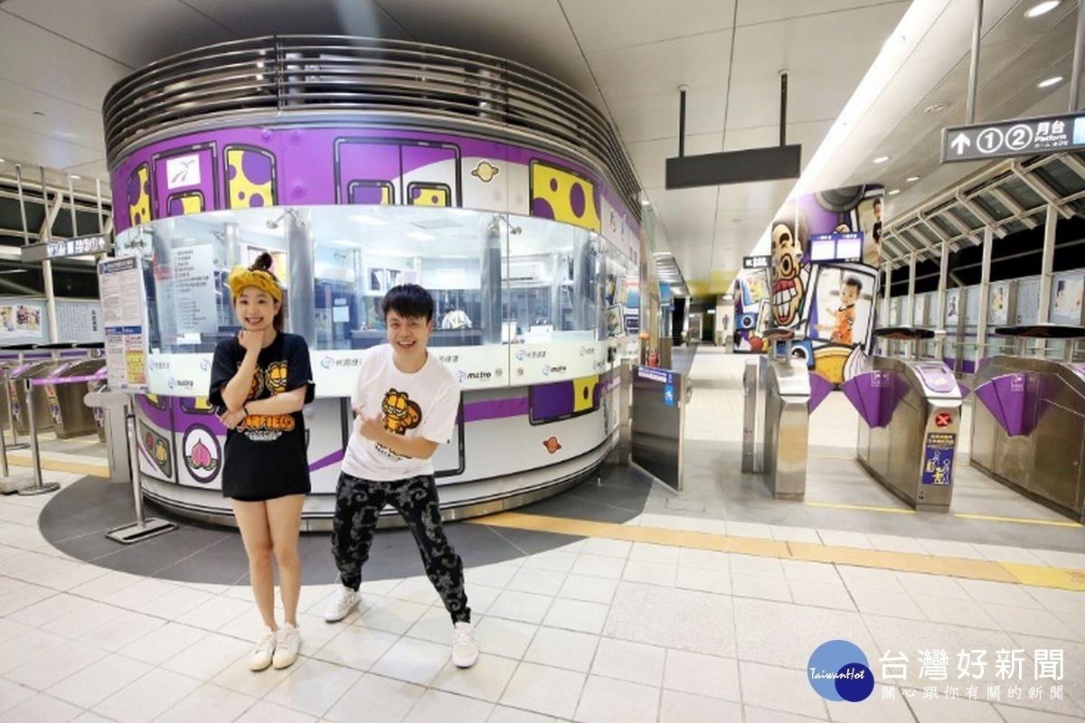 桃捷與蔡阿嘎合作主題車站喊卡 展期9月底落幕