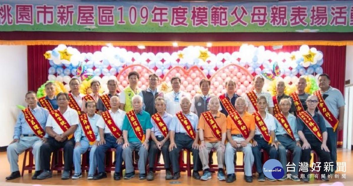 新屋區表揚模範父母親 鄭文燦讚台灣社會典範