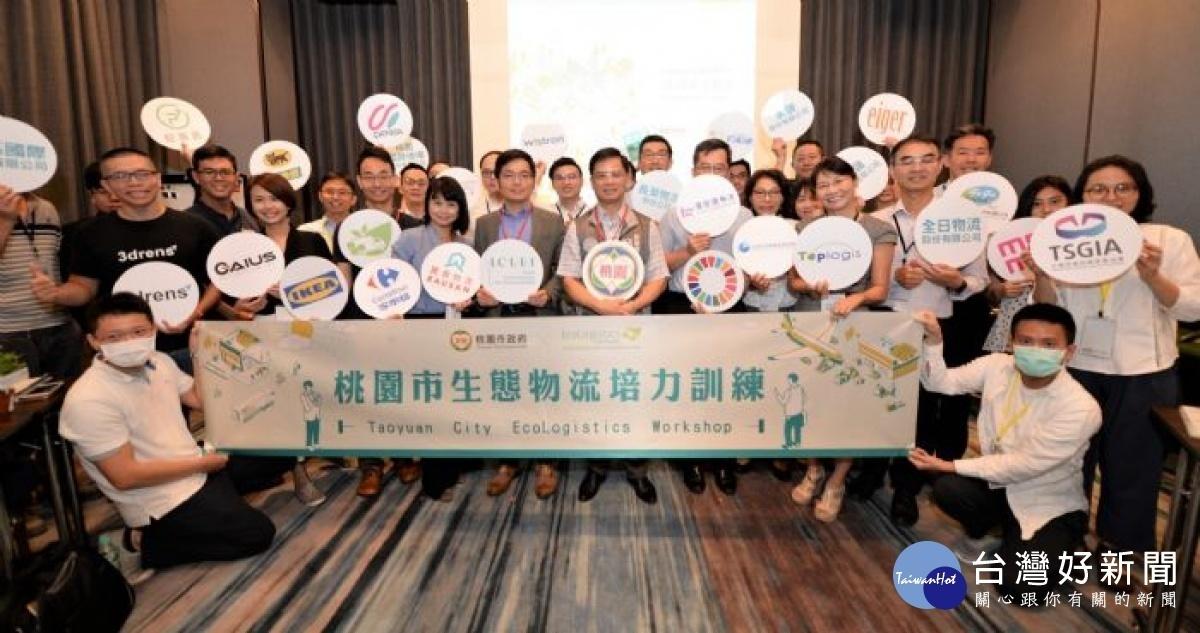 生態物流培力去碳整合 協力城市永續契機