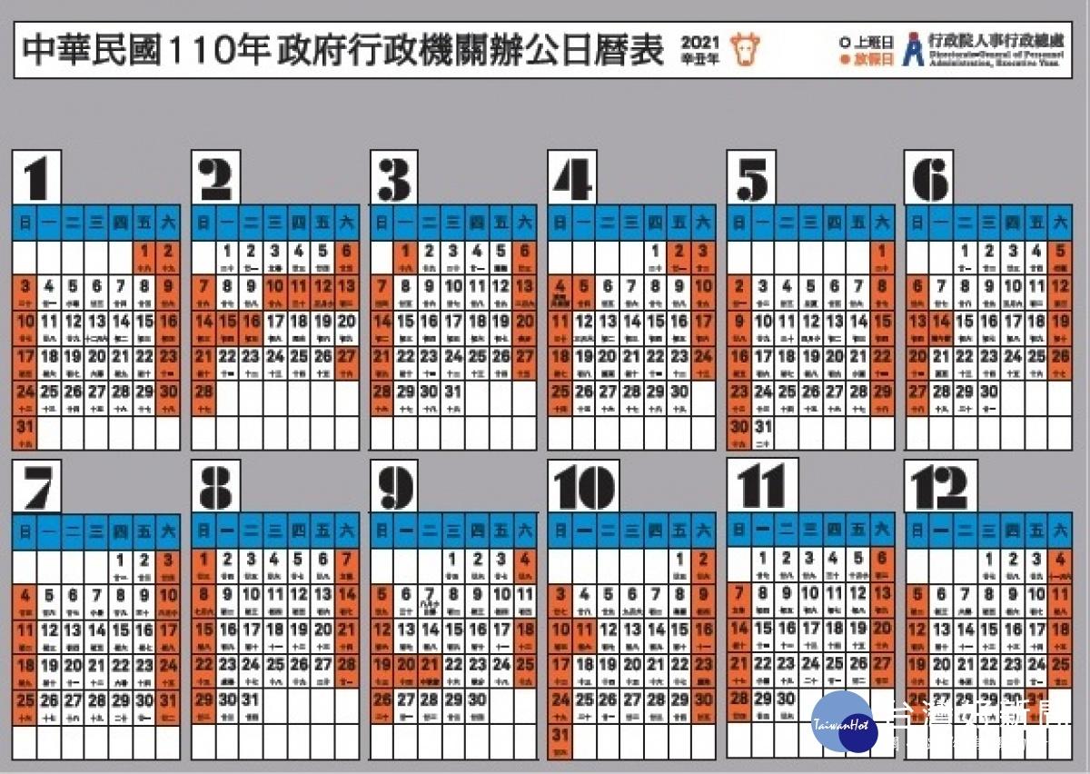 春節爽放11天? 2021連假攻略表大公開!