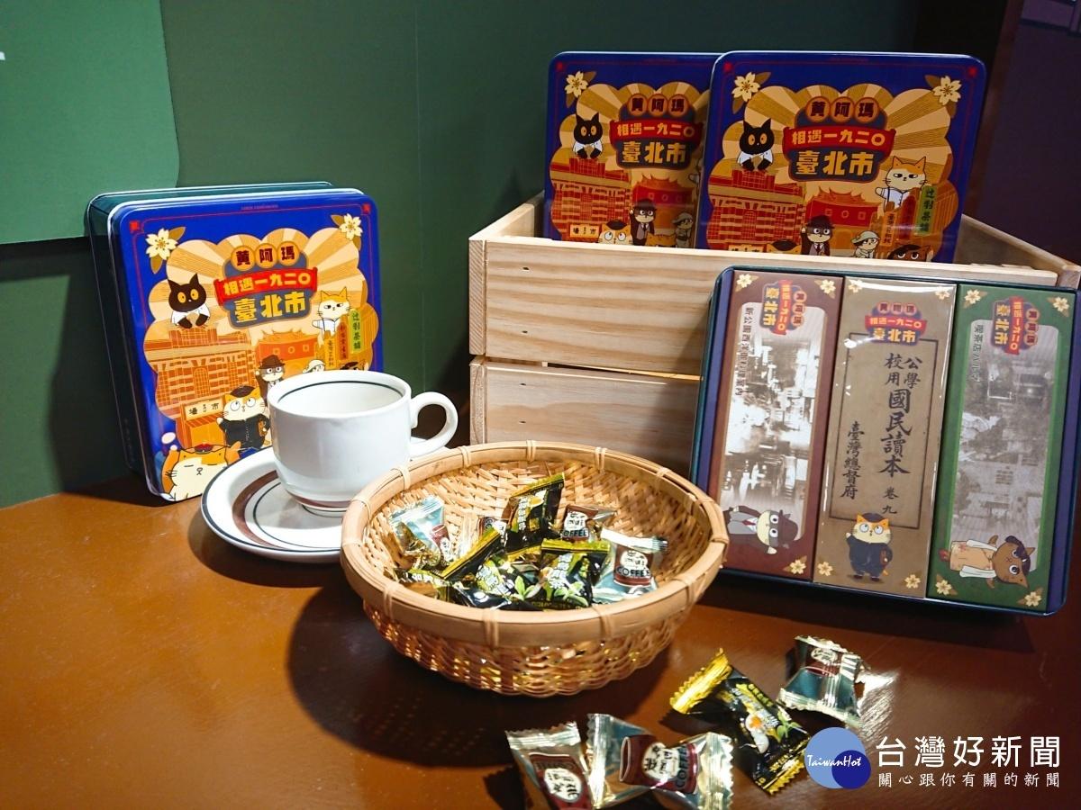 影/「黃阿瑪相遇1920臺北市」 特展推出限量紀念禮盒要搶要快