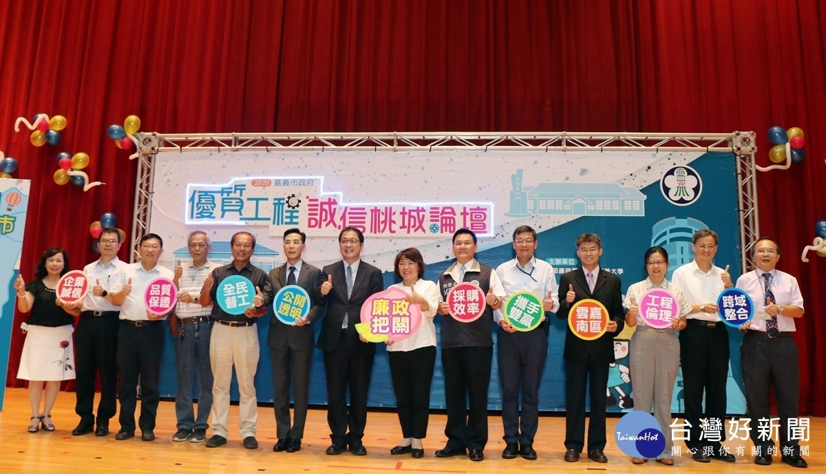 公私協力攜手相廉 嘉市舉辦「優質工程、誠信桃城論壇」