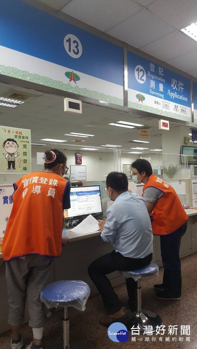 實價申報新制上路 台南首創輔導員協助及申報實價自己查服務