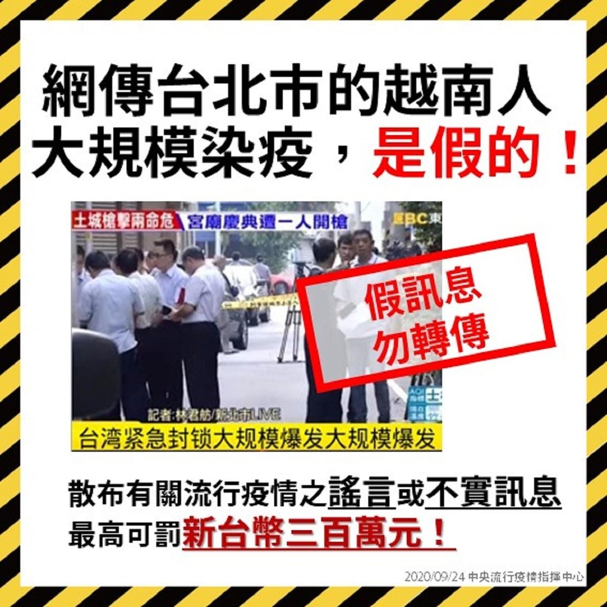 網傳「在台北市的越南人大規模染疫」 指揮中心:假訊息