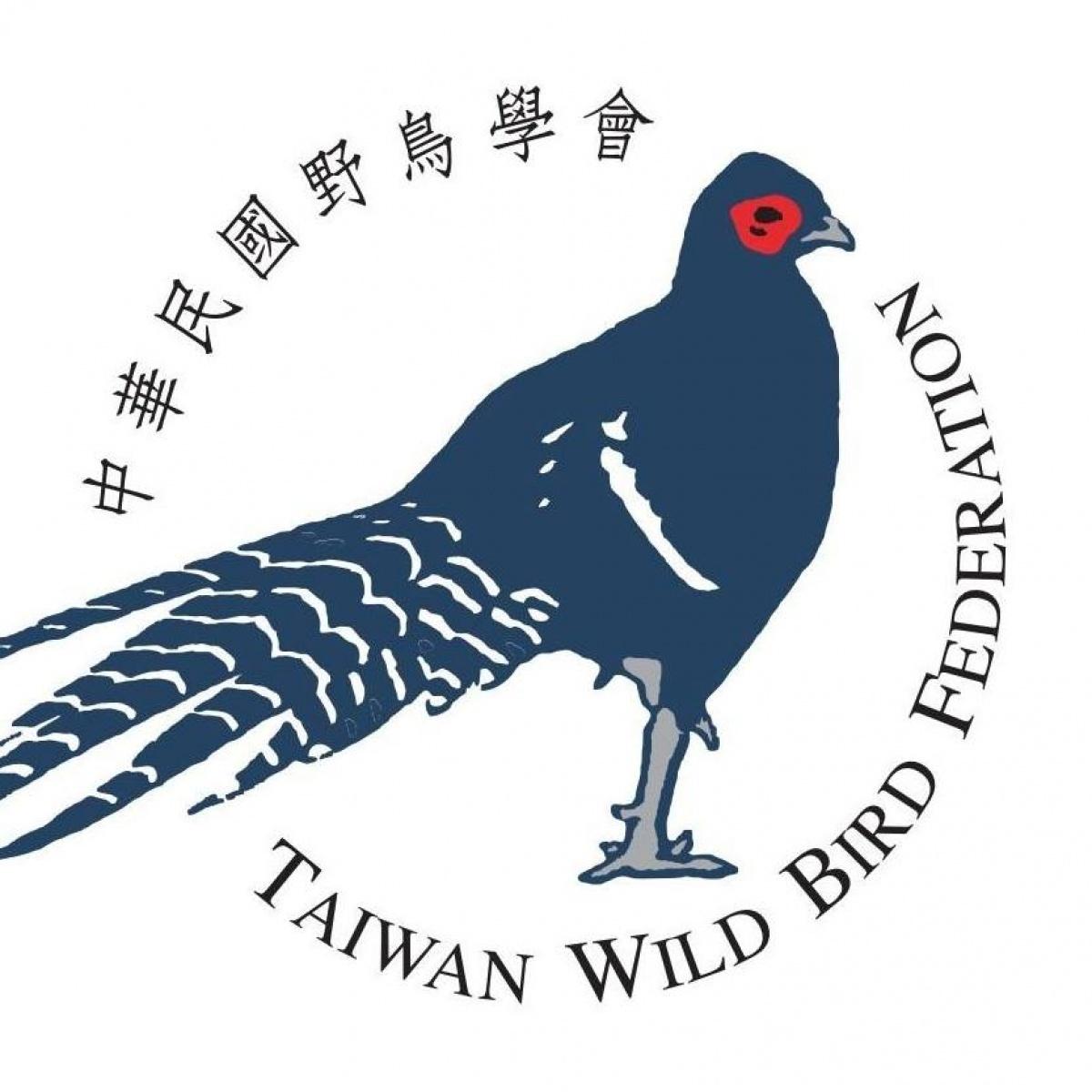 名稱遭打壓被除名 中華鳥會宣布改英文名Chinese變Taiwan