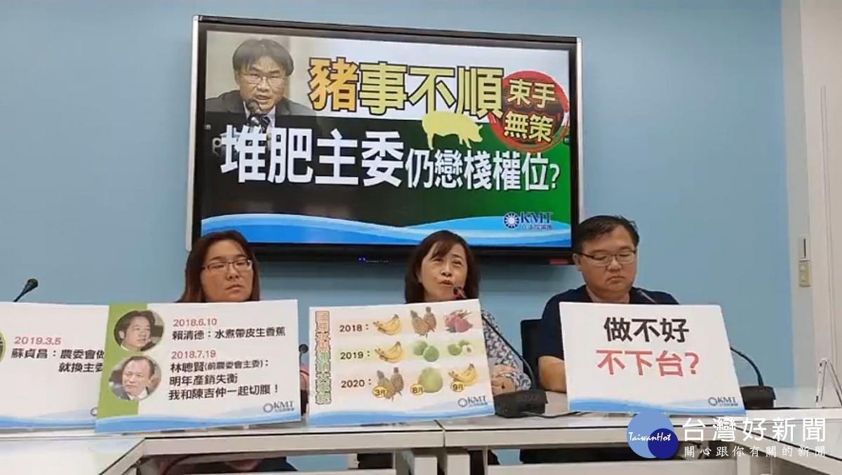 美豬議題爭議、香蕉產地價格崩 國民黨立院黨團要陳吉仲下台