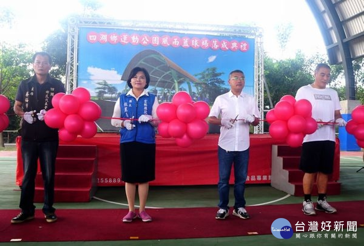 公共藝術教育推廣 四湖運動公園風雨球場啟用