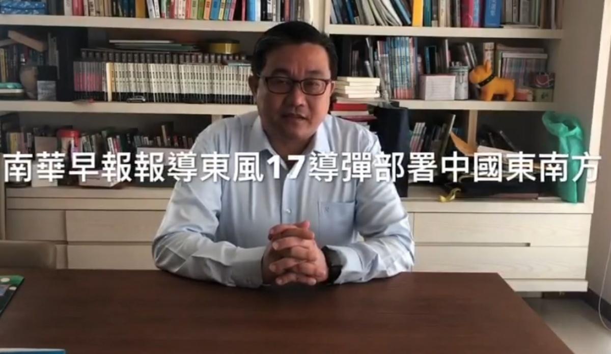 中國東南沿海部署東風-17 王定宇:阻止美軍馳援台灣