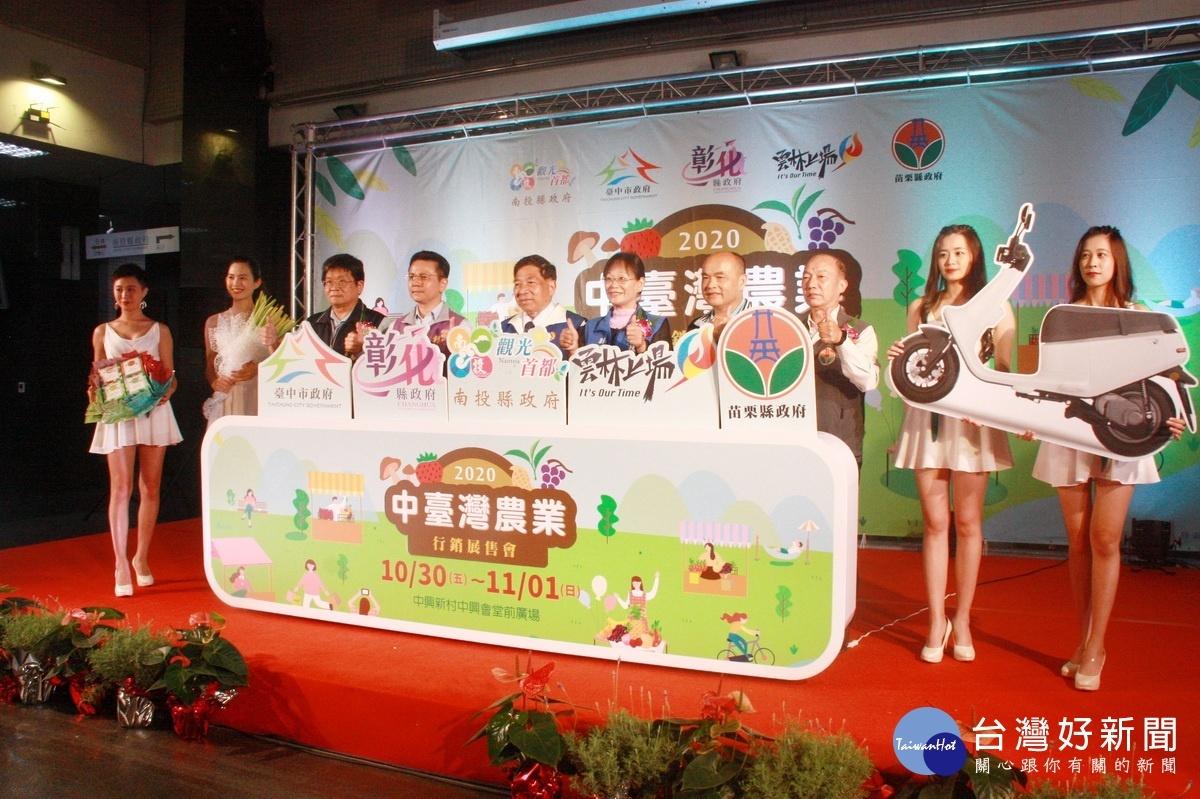 2020中台灣農業行銷展售會 5夠好味10/30中興新村登場