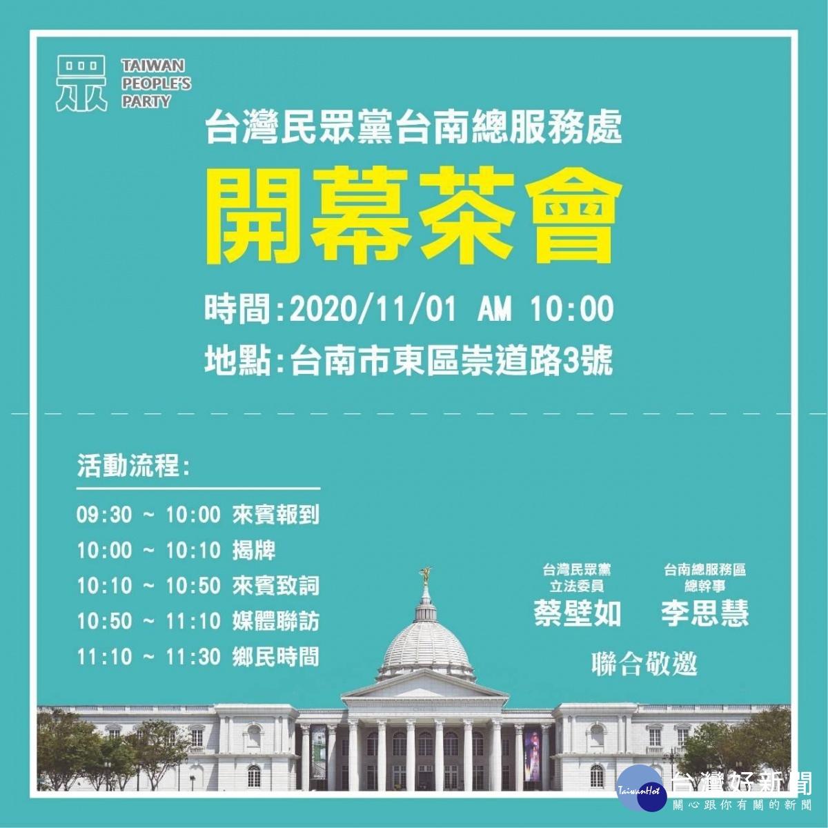 台灣民眾黨進軍台南政壇 11/1在東區成立「台南總服務處」