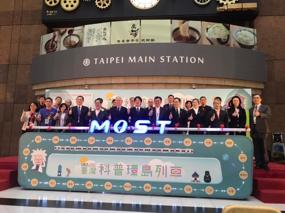 環島FUN科學 2020台灣科普環島列車正式啟動