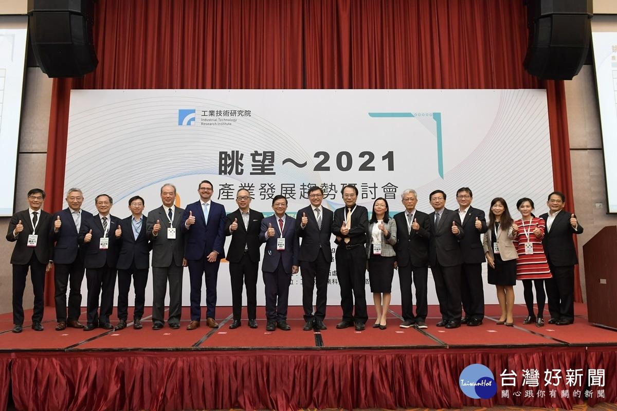 工研院「眺望2021產業發展趨勢研討會」 打造強韌產業生態鏈