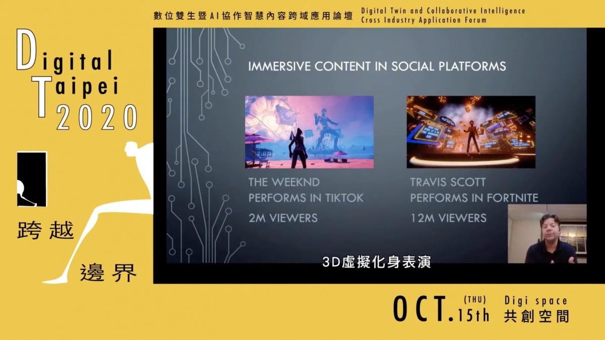 Digital Taipei 2020首度線上開展 集結全球最夯的數位科技應用