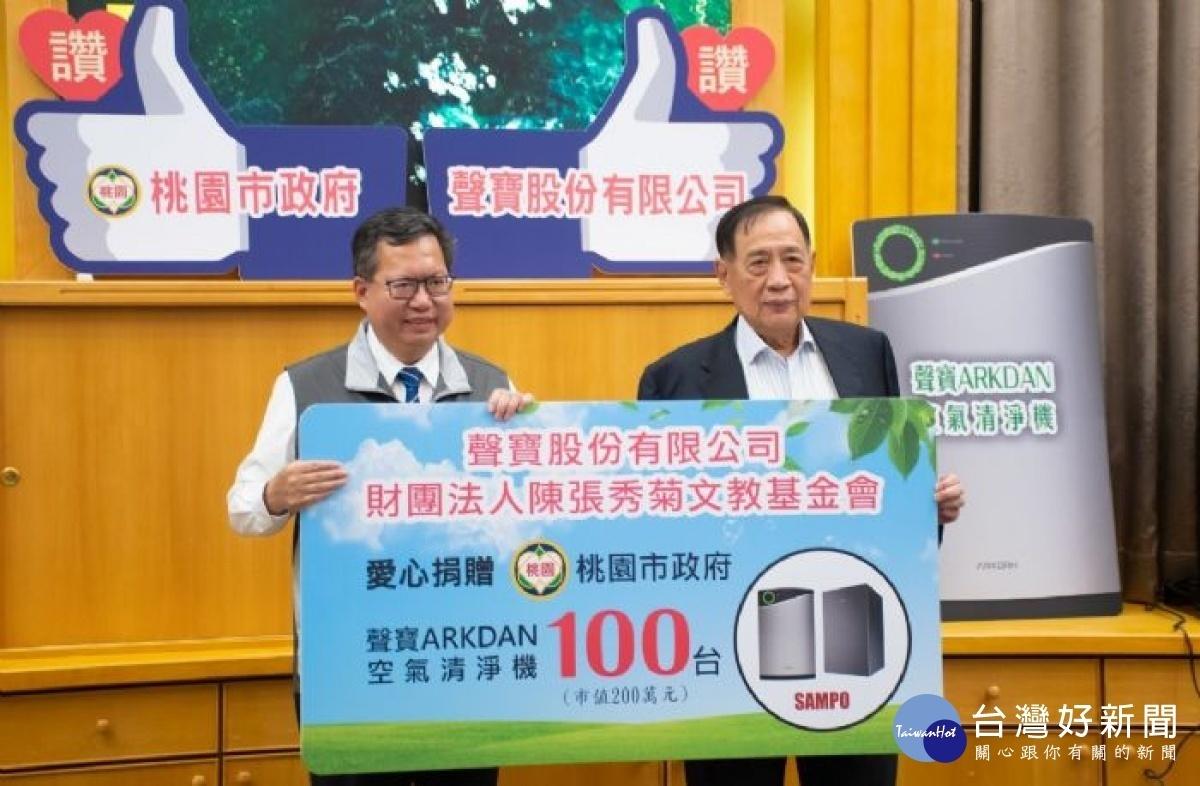 讓長輩、兒童有最佳室內空品 企業捐桃市捐贈百台空氣清淨機