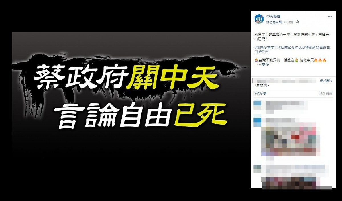 NCC宣告不換發中天新聞台執照  國民黨:台灣新聞自由嚴重倒退