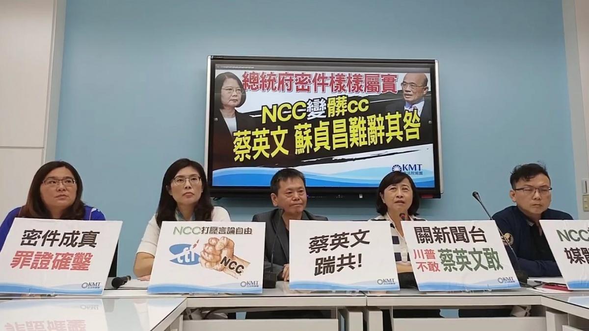 不單萊豬 國民黨立院團籲11/22上街抗議NCC撤照中天新聞