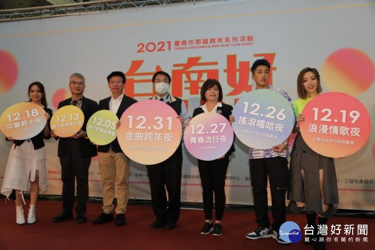 黃偉哲宣佈耶誕跨年活動 邀全國民眾12月嗨遊台南