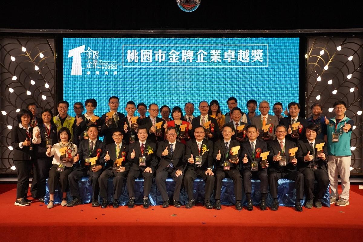桃園金牌企業卓越奬 16家企業獲獎
