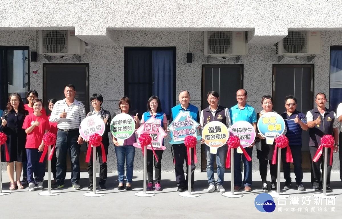 台東尚武國小教師宿舍啟用 提供教師安全居住環境