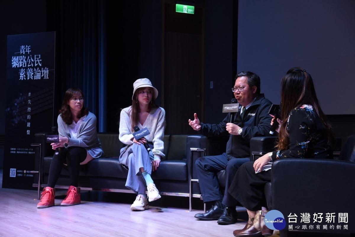 鄭文燦與青年分享網路公民素養課題 學習成為網路好公民
