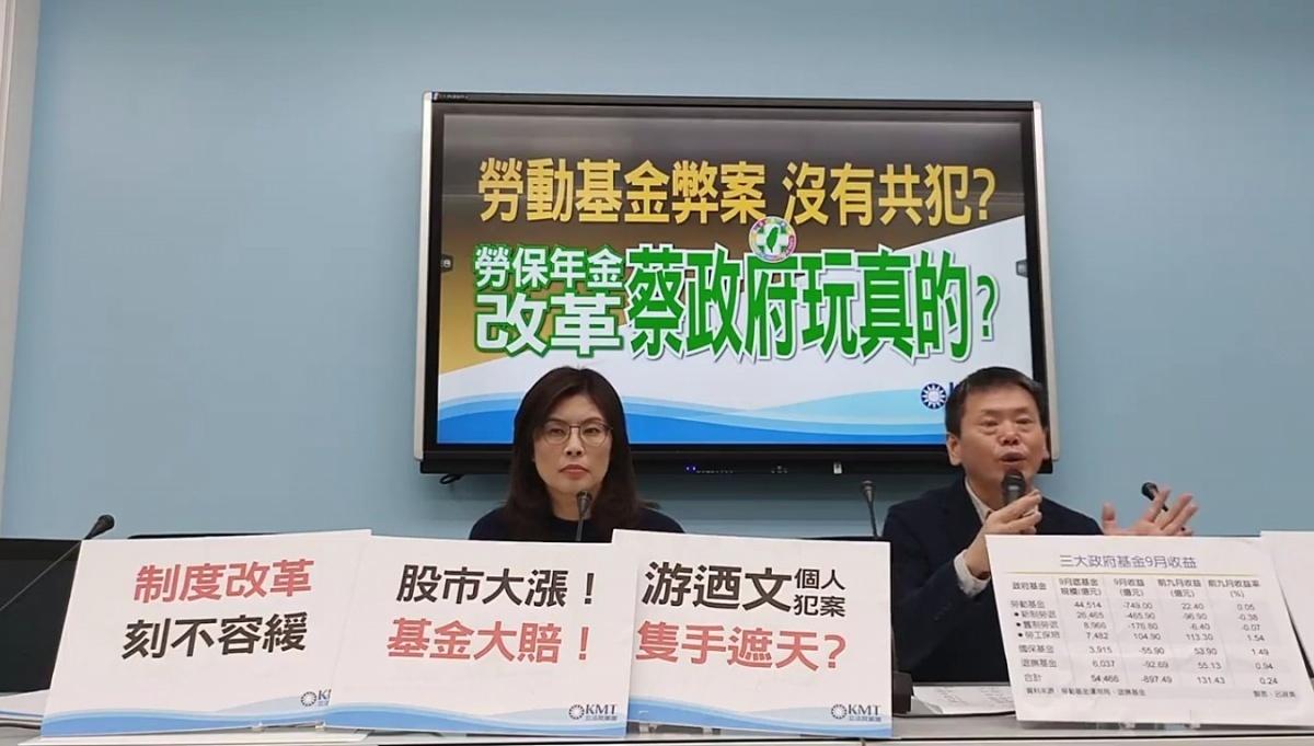 勞動基金運用局爆重大弊案 國民黨要勞動部公布三大基金持有標的