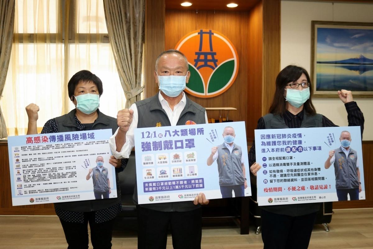 秋冬防疫專案上路 苗縣籲民眾進入八大類場所應佩戴口罩