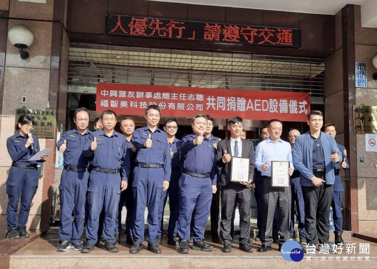 投縣中興警分局獲贈AED 守護警民健康
