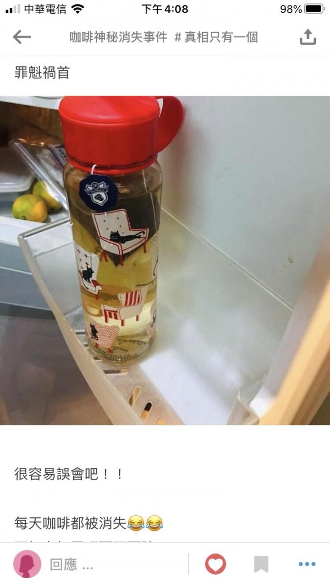 冰箱的冷泡咖啡天天消失崩潰 友:我以為是茶包