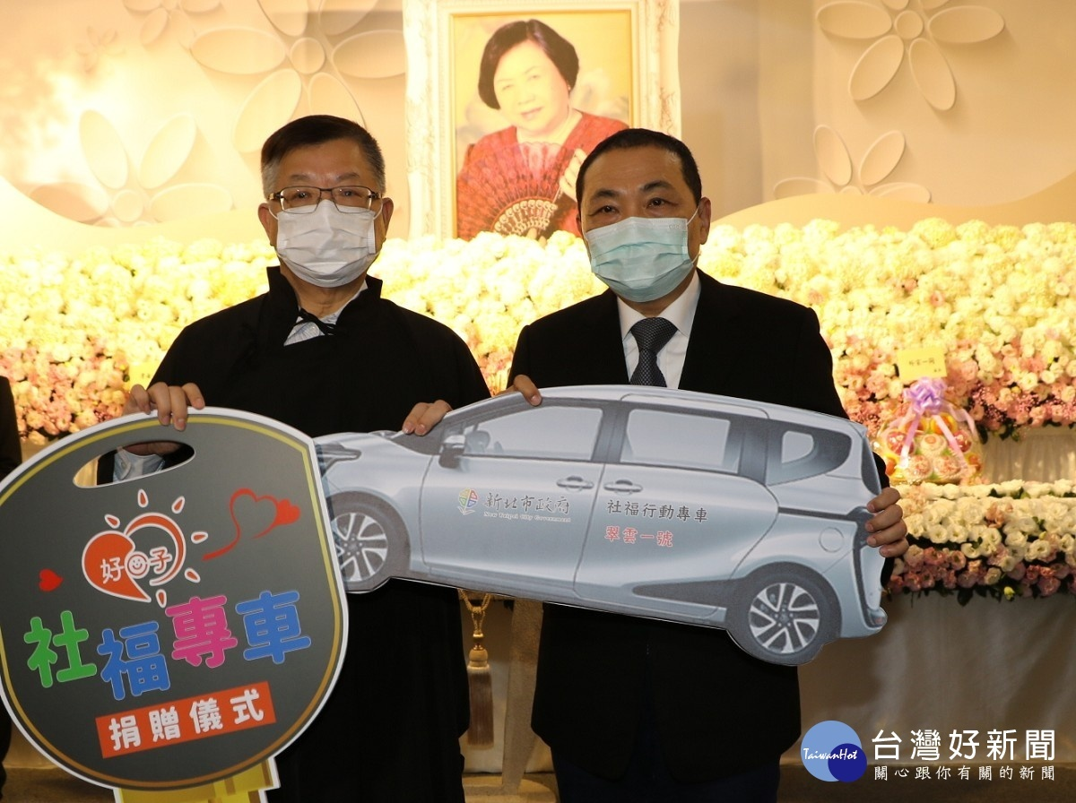 前北縣副縣長蔡家福感念慈母恩 以母為名捐3輛社福專車遺愛人間