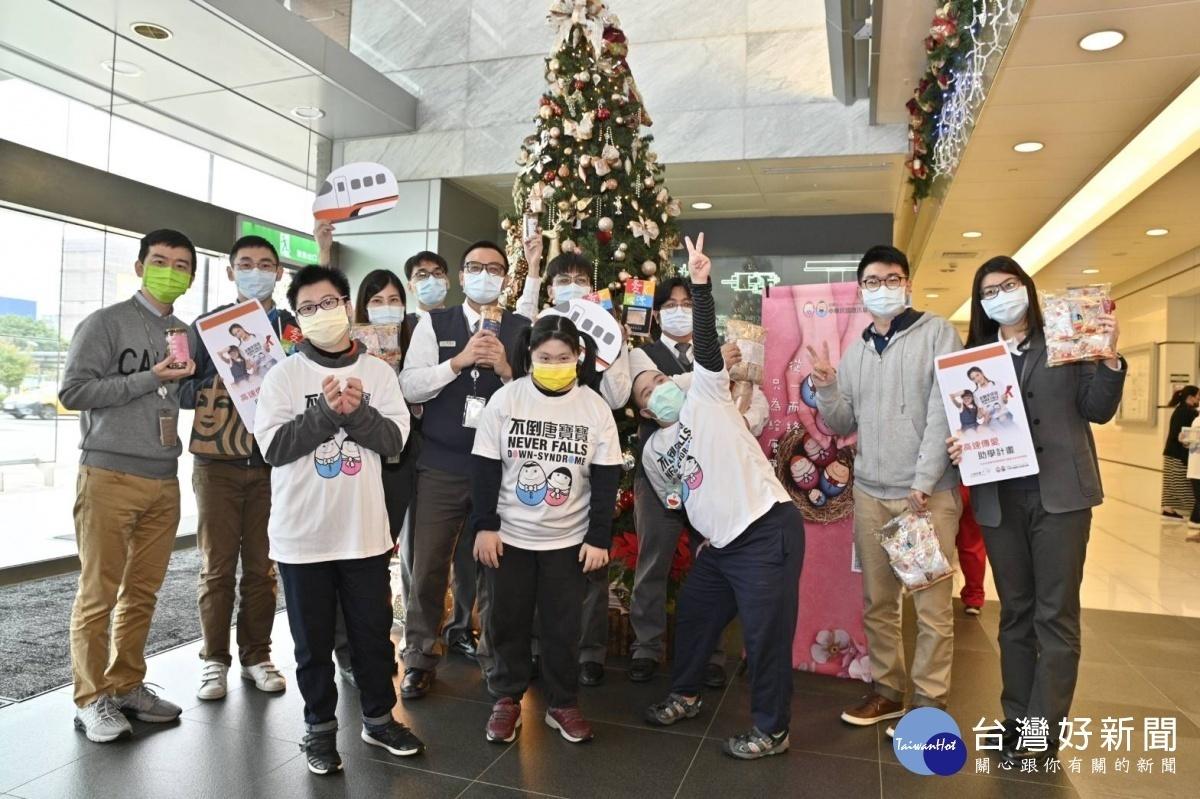 唐氏症青年參訪高鐵探索館 攜手台灣高鐵義賣為愛心加溫