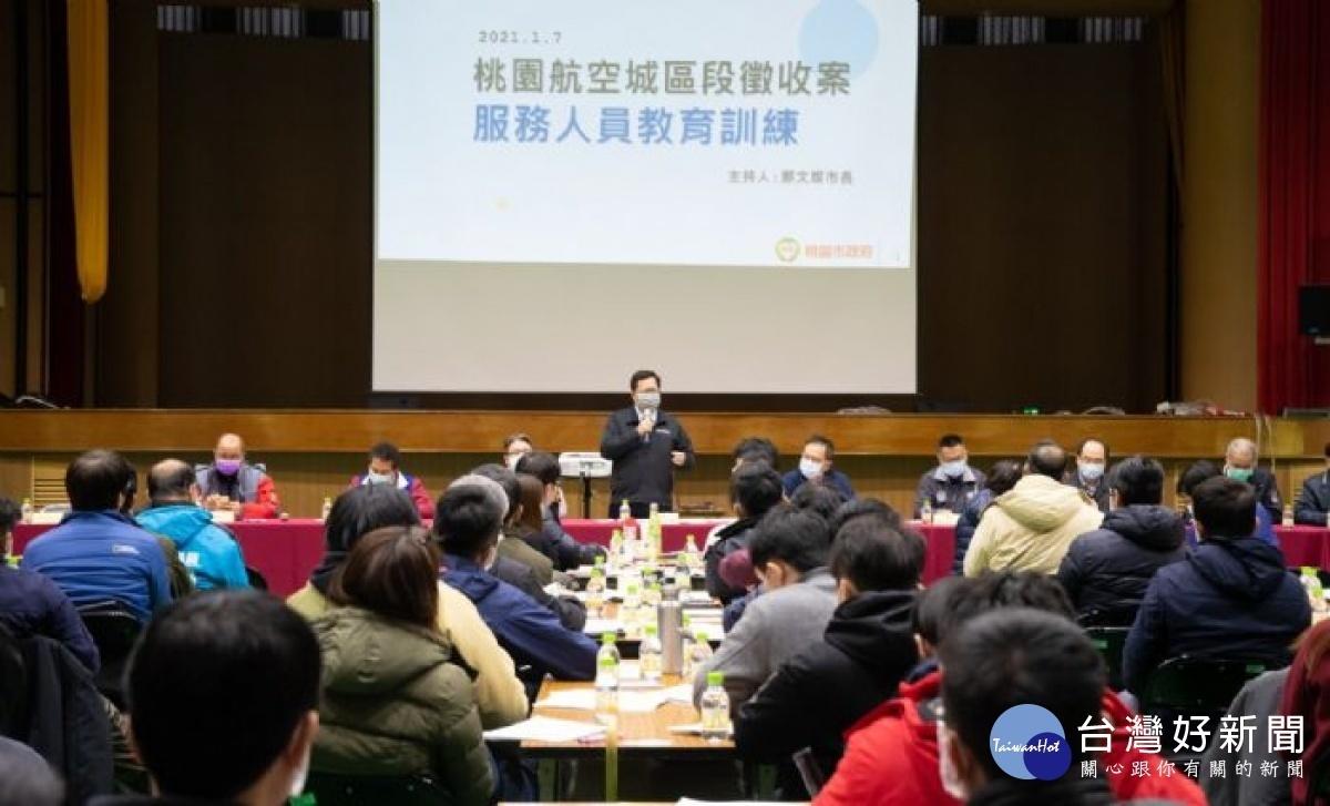 航空城徵收案人員教育訓練 鄭文燦勉予居民最專業暖心協助
