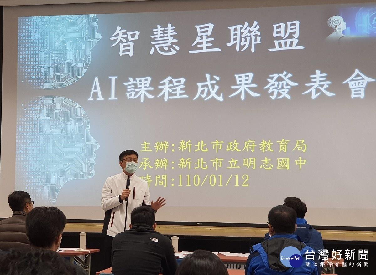 新北AI師資培訓獨領全台 通過人工智慧AIL國際認證