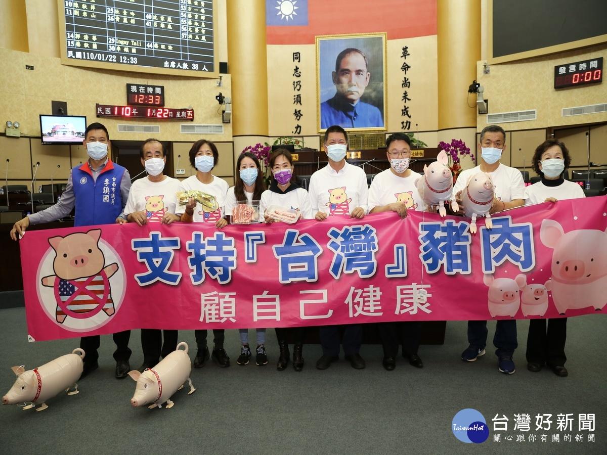 因應萊豬進口 台南藍軍要求府會共同把關