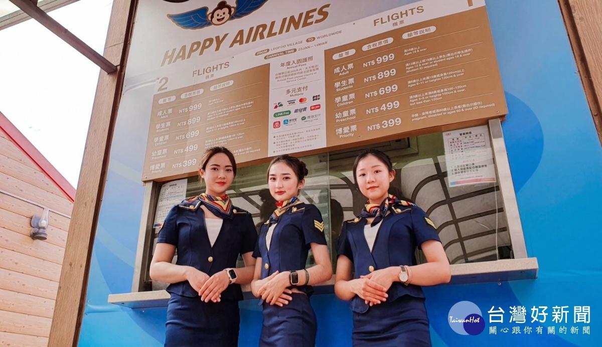 哈比航空啟航 六福村空姐迎賓、異國美景一次捕捉
