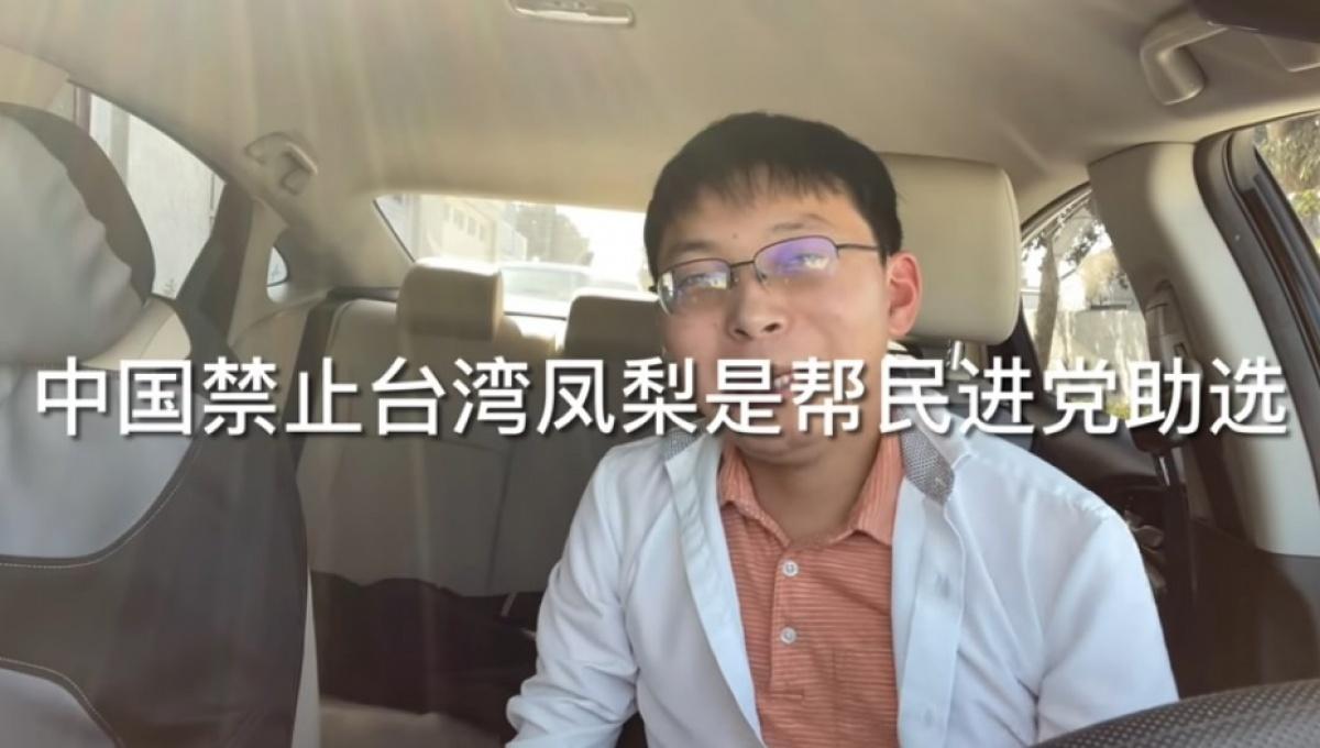 「中共是真正的台獨分子」 中國網紅:幫台灣鳳梨打廣告,有種把晶片禁了!