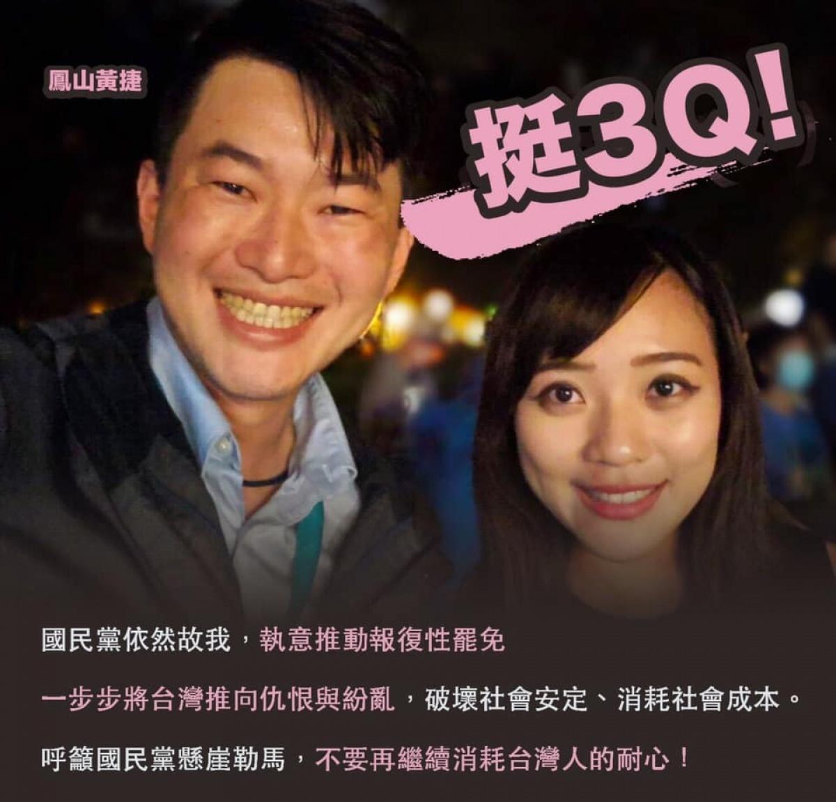 陳柏惟罷免連署一階通過 黃捷:國民黨推報復性罷免 將台灣推向仇恨