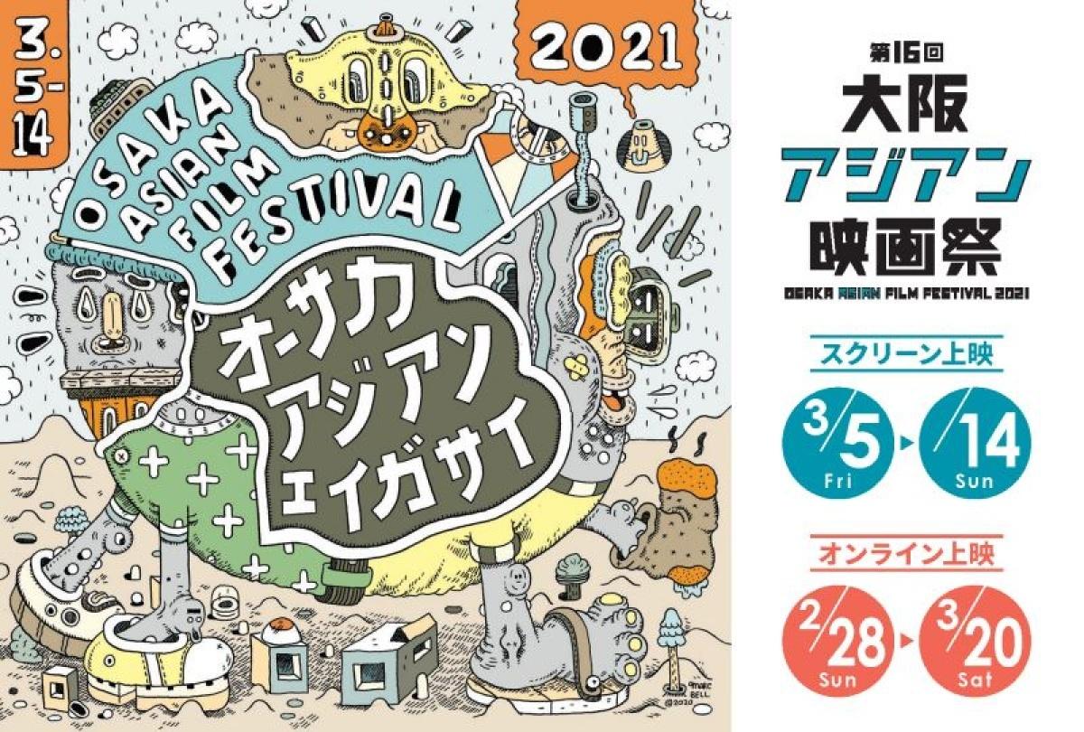 第16屆大阪亞洲影展 台灣特集「台灣電影經典與現在」登場