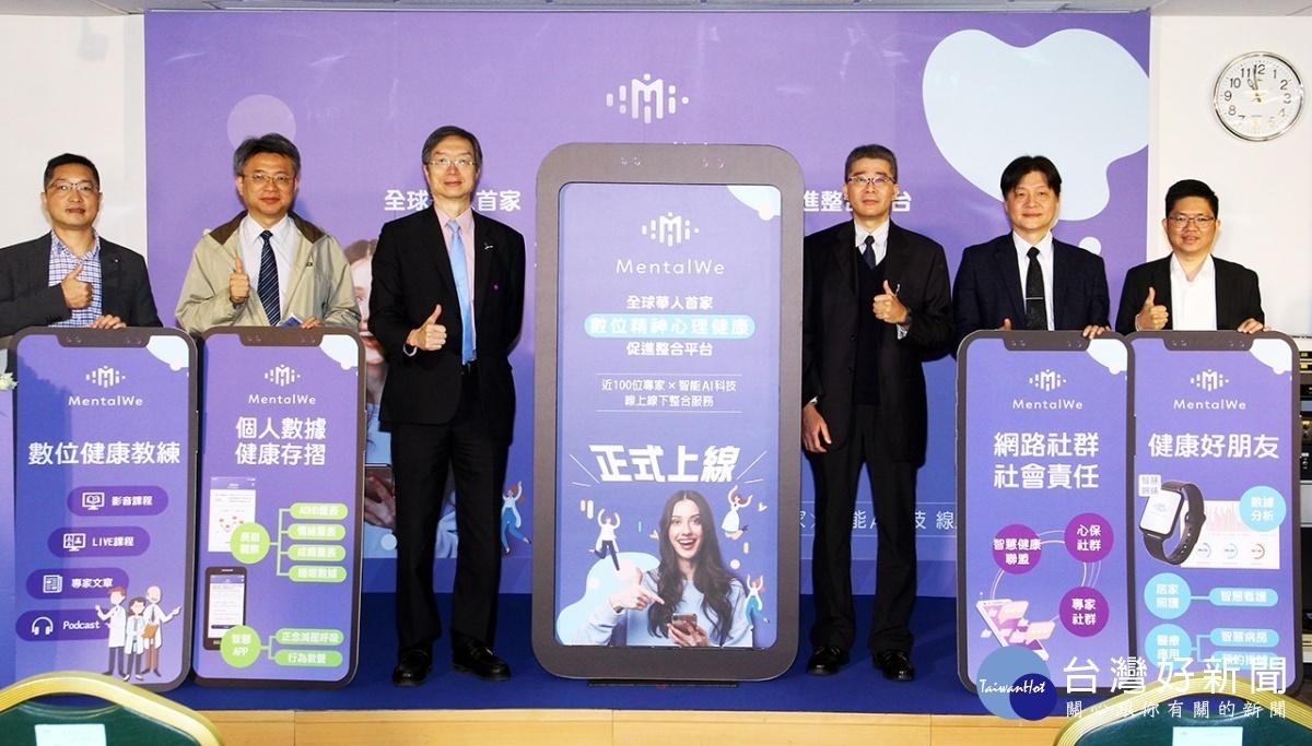 專注於精神心理健康照護 全球華人首家數位精神心理促進整合平台上線