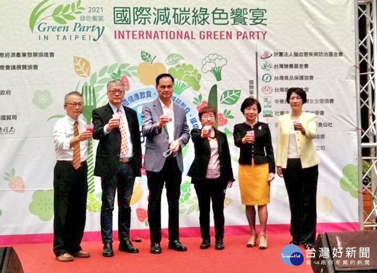 2021 Green Party國際減碳綠色饗宴 首度在台舉辦