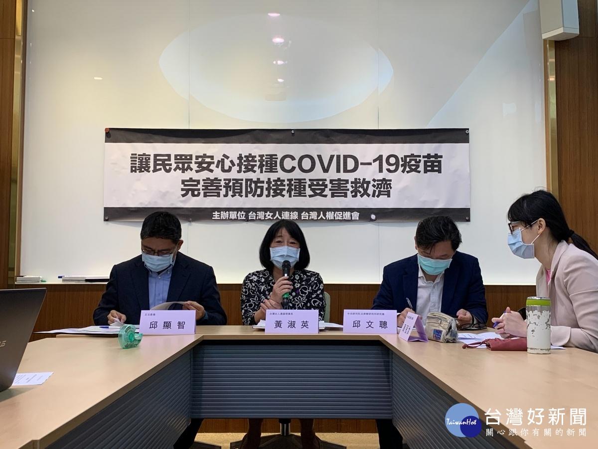 讓民眾安心接種Covid19疫苗 民團呼籲政府應負接種受害救濟責任