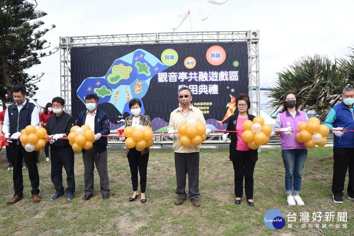 澎湖觀音亭共融遊戲區啟用 賴峰偉宣布五鄉一市均設置共融式公園