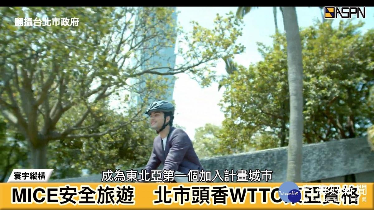 影/安全旅遊戳記認證 北市輔導業者推動MICE